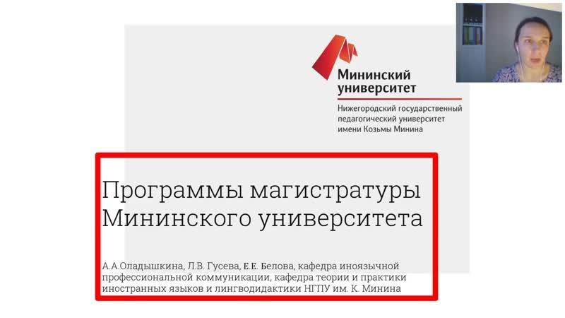 Программы магистратуры Мининского связанные с иностранными языками