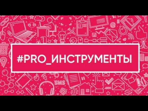Открытие марафона PRO инструменты
