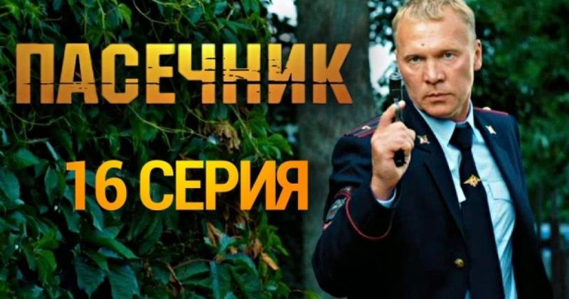 Детективный сериал Пасечник 16 я серия