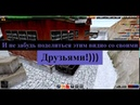 Нагиб на фризе М2 под музыку Музыка для танков онлайн