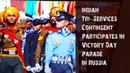 Indian Tri Service Contingent Participates in 75th Victory Day Parade In Moscow
