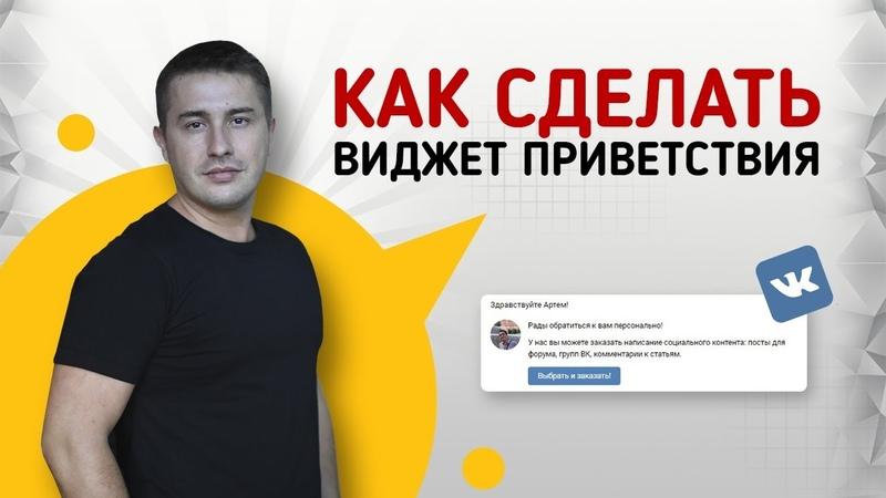 Как установить виджет приветствия в сообществе ВК и сделать группу ВКонтакте красивой