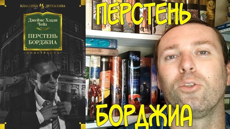 ПЕРСТЕНЬ БОРДЖИА Джеймс Хэдли Чейз Триллер