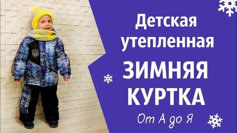 Зимняя утепленная детская куртка \ How to sew a toddler's winter jacket