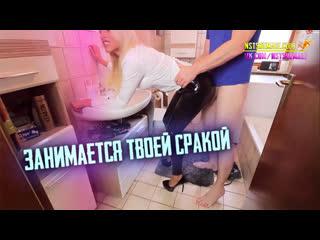 Sissy Trainer Rus - Latex Home Slut (NSTSHEMALE) (сисси-трейнеры на русском) сисси feminization