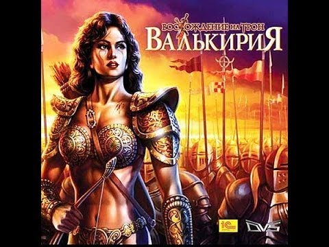 Восхождение на трон Валькирия Noven тяжёлые битвы Часть 8