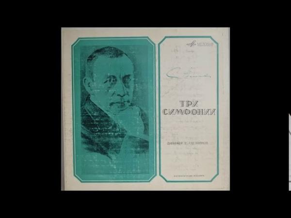Rachmaninov Eugeny Svetlanov Symphonie N° 2 en mi mineur Op 27 III Adagio