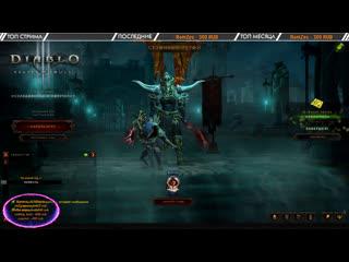 СТРИМ  Diablo III: Reaper of Souls - 19 сезон (Варвар пустошей)#6