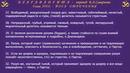 БХАГАВАДГИТА - Глава XVIII перевод Б.Л.Смирнова