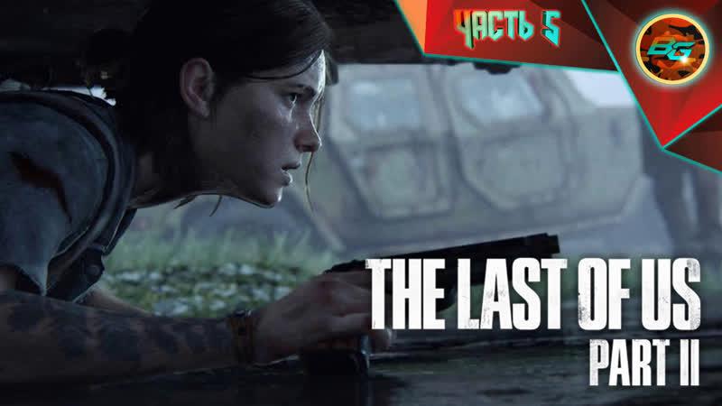 The Last of Us 2 Одни из нас 2 ➠ Часть 5: Дорога в больницу