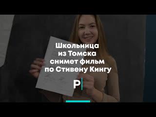 Школьница из Томска снимет фильм по Стивену Кингу