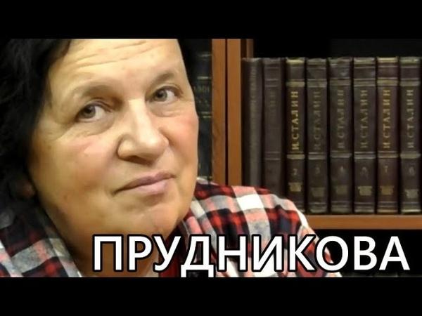 Ответы на вопросы Карантин красный террор и многое другое Елена Прудникова