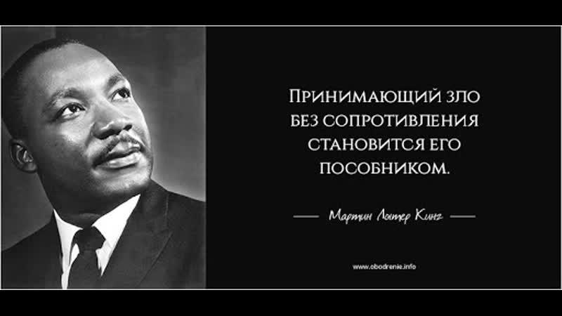 Стрим против расизма доктор Мартин Лютер Кинг кумир MJ
