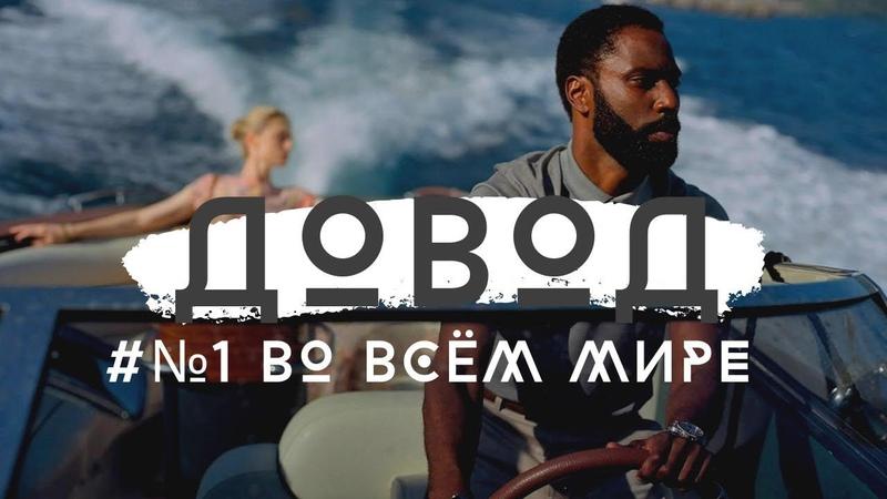 ДОВОД | Кристофер Нолан спас российский прокат