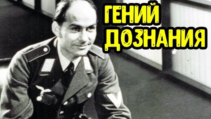 Как допрашивали пленных во Второй мировой Ганс Шарфф лучший следователь дознаватель Люфтваффе