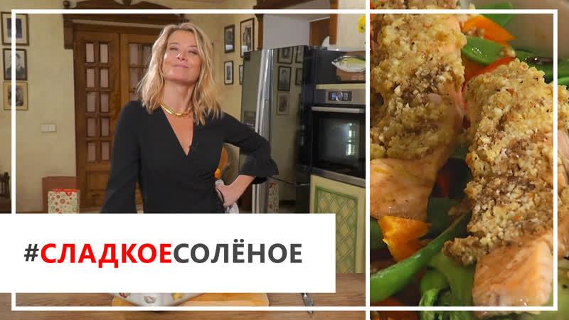 Рецепт полезной запеченной семги с орехами и овощами от Юлии Высоцкой | сладкоесолёное №63 (18)