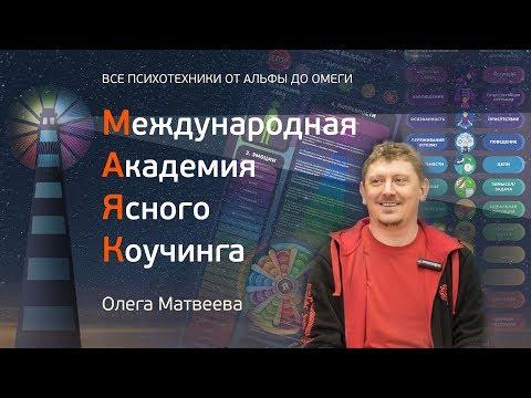 ОМ клуб интерны кураторы супервизоры тренеры МАЯК