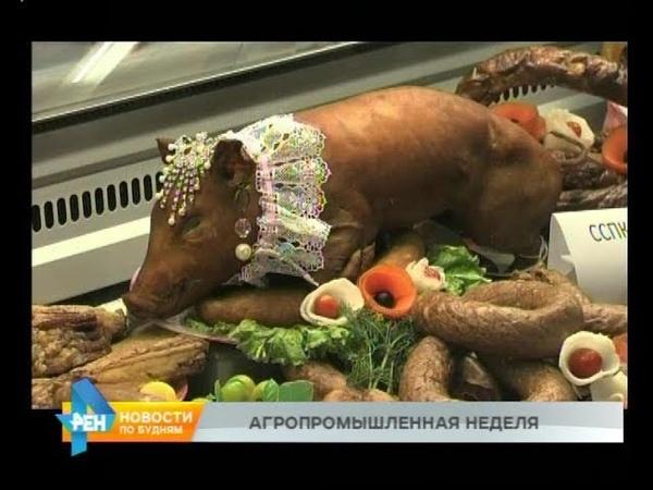 Выставка Агропромышленная неделя стартует в Иркутске