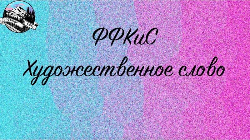 СД - 2019 ФФКиС Художественное слово «В свои двадцать лет…»