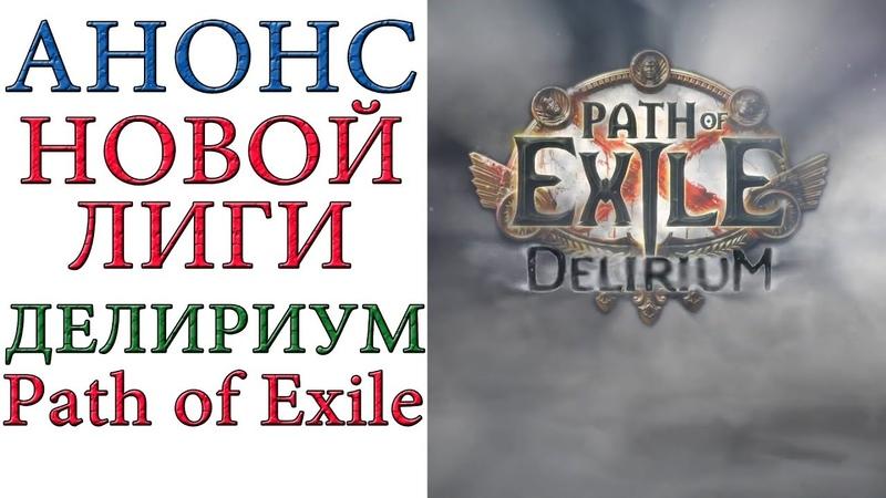 Path of Exile - Анонсировали новую лигу ДЕЛИРИУМ