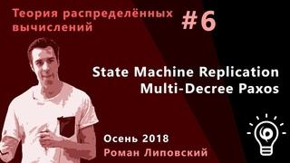 Теория распределённых вычислений 6. State Machine Replication, Multi-Decree Paxos