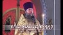 Артемий Владимиров Мал золотник да дорог Проповедь в Неделю о мытаре и фарисее 09 02 2020г