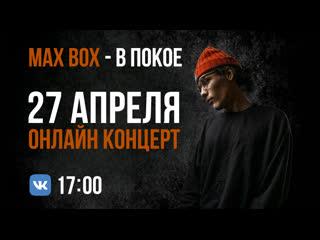 "Max Box - ""В покое"" / Online концерт"