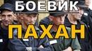Боевик ПАХАН. Русские боевики фильмы 2019