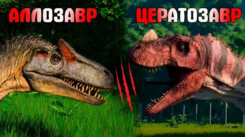 АЛЛОЗАВР VS ЦЕРАТОЗАВР Битвы динозавров