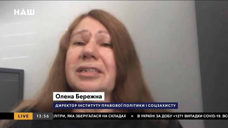 Бережна Мільйони жителів Донбасу з 2014 року незаконно не отримують свої виплати НАШ 05 08 20
