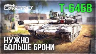 Т-64БВ «ОБНОВИЛИ БРОНЮ, ПОРА ТАНКОВАТЬ» в WAR THUNDER