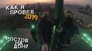 Зоцепинг и Руфинг Ростов 2019 Как я провёл *бал 2019 год