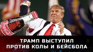 Дональд Трамп против колы и бейсбола: победят ли республиканцы главные американские ценности