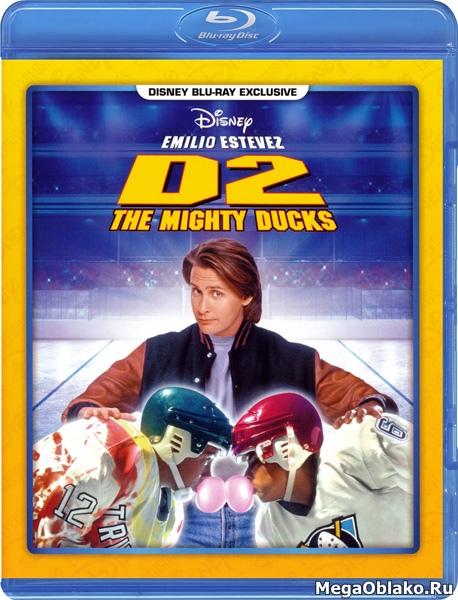 Могучие утята2 / D2: The Mighty Ducks (1994/BDRip/HDRip)