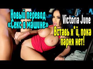 Victoria June Изнасиловал в машине Секс со зрелой мамкой секс порно  sex porno   brazzers anal blowjob milf anal секс инцест
