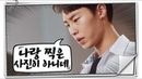 Extraordinaryyou EP08 feel sorry for Jae wook's friend's picture 어쩌다 발견한 하루 20191009