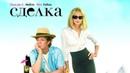 Сделка / The Deal (2007) Мелодрама, Комедия, суббота, 📽 фильмы, выбор, кино, приколы, топ, кинопоиск