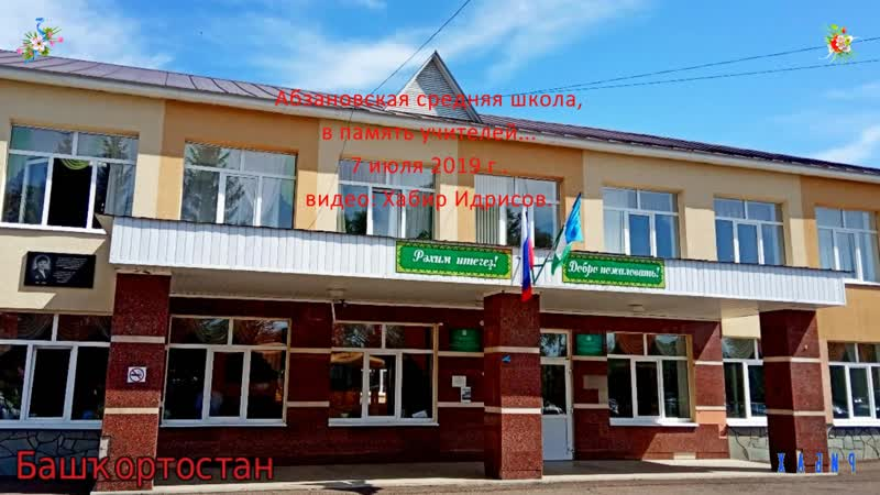 Абзановская средняя школа 7 июля 2019 г