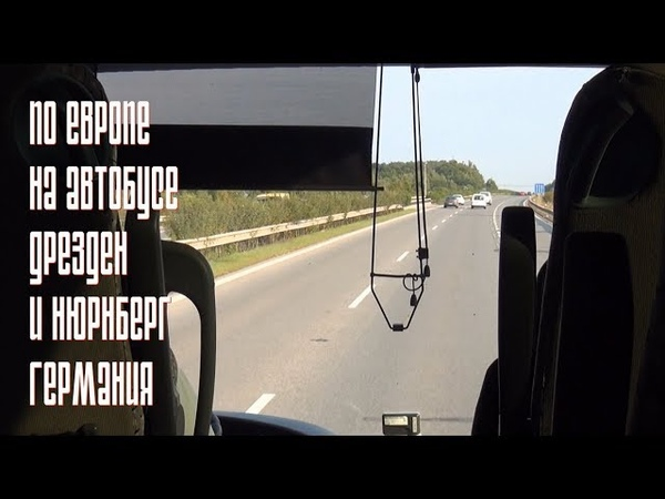 По Европе на автобусе Дрезден и Нюрнберг Германия
