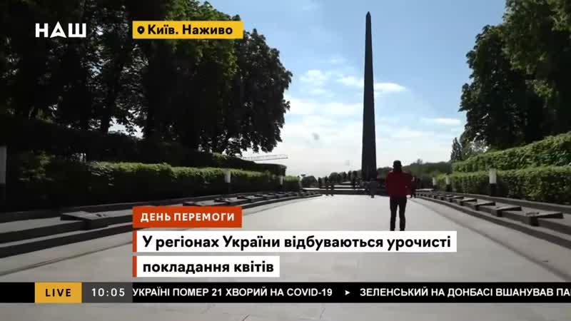 Святкування 9 травня в Києві біля Меморіалу Вічної Слави. НАШ 09.05.20