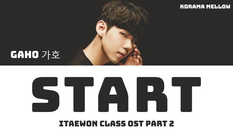 Gaho (가호) - Start 시작 (Itaewon Class OST Part 2) Lyrics (Han/Rom/Eng/가사)