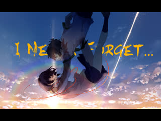 I never forget ... [your name] {amv} (medicine daughter)