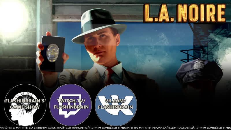 L.A. Noire - нуарная G.T.A. про детективов Лос Анжелеса 40х