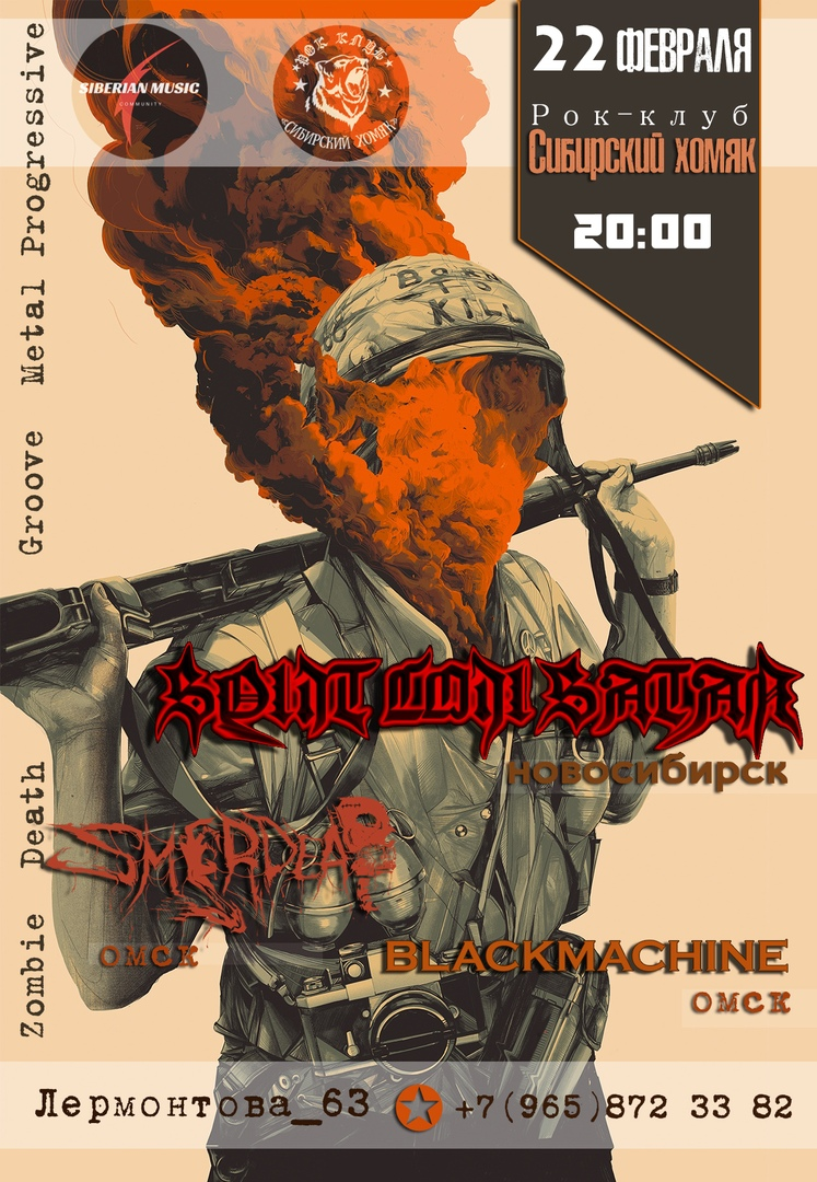 Афиша Омск Split Coil Satan (NSK)/ 22 февраля