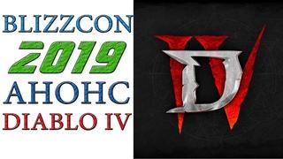 Diablo 4: Игру АНОНСИРОВАЛИ на blizzcon 2019