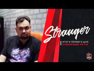StrangeR подводит итоги первого дня СНГ-квалификации на TI 2019