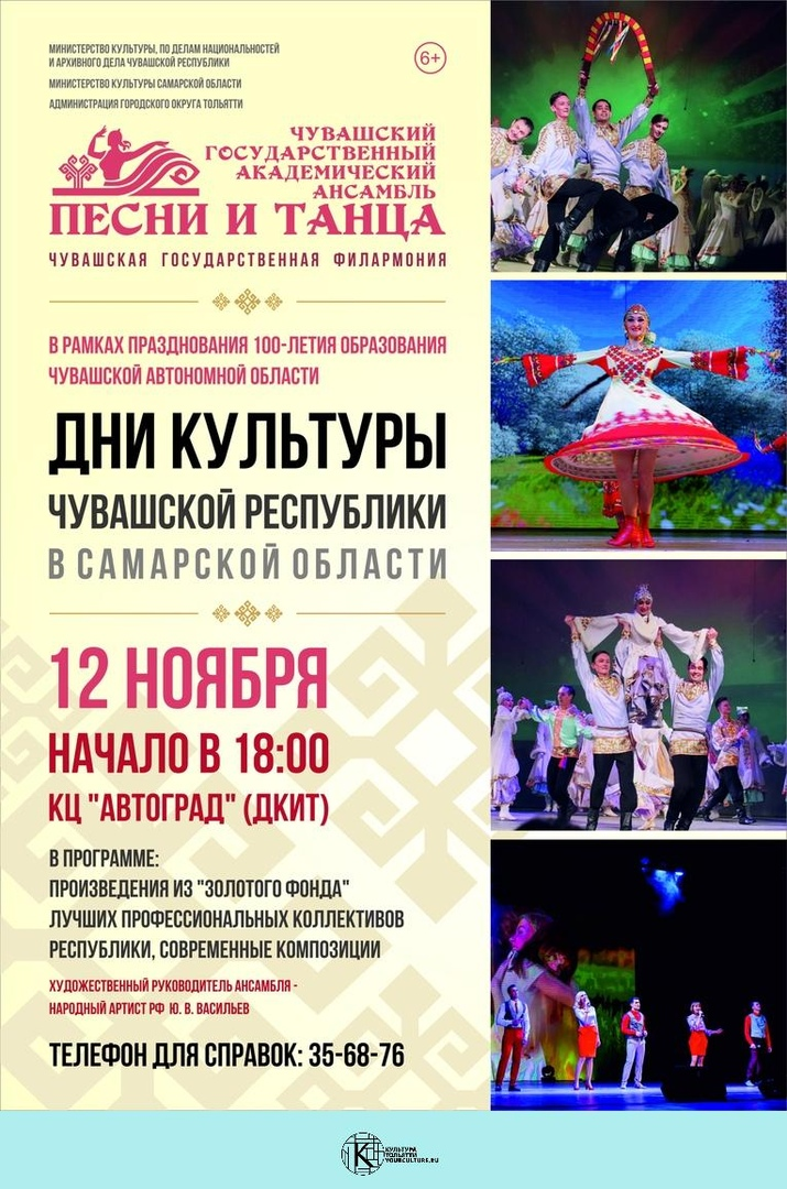 День чувашской культуры