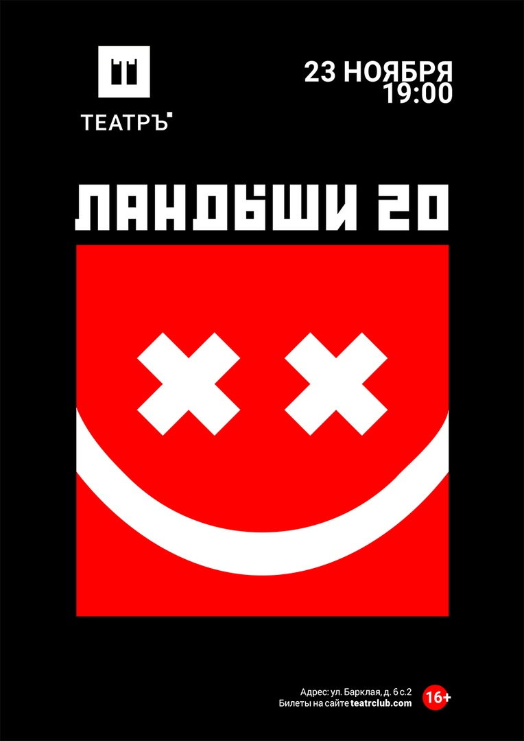 "Афиша Ландыши ""XX лет на сцене"" Театръ"