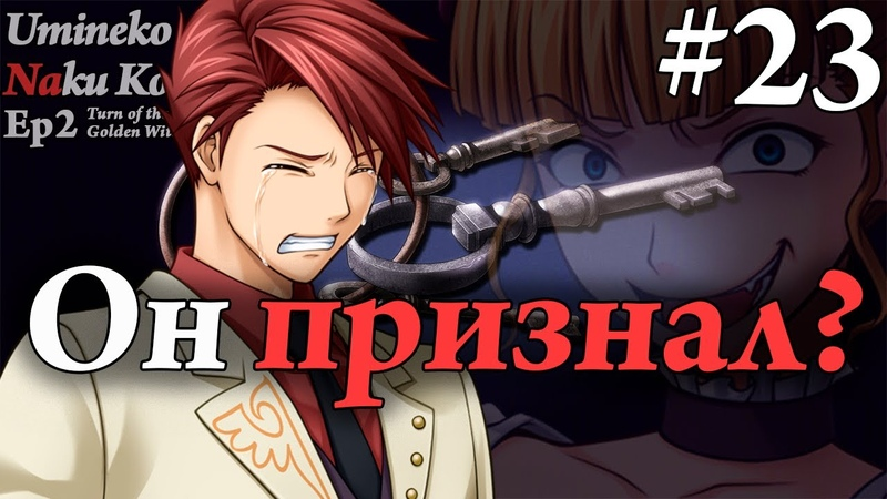 Umineko no Naku Koro ni Ep2: Turn Of The Golden Witch 23 - Ведьма побеждает? (На русском)