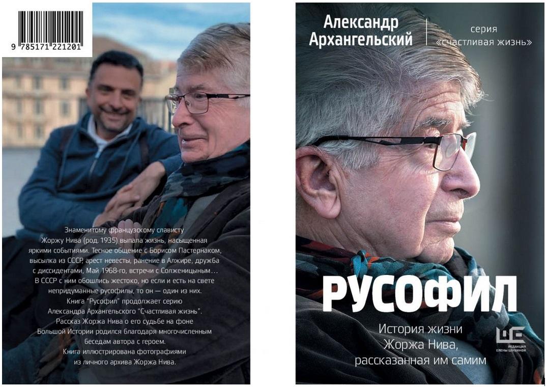 Жорж Нива - о Сергее Юрском, Викторе Астафьеве, Дмитрии Лихачеве и о том, что такое слава по-русски